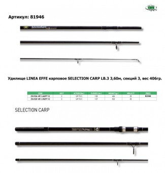 Удилище Linea Effe Selection Carp LB 3 3,60м., - 3 секц., вес 406гр., carbon, с/к